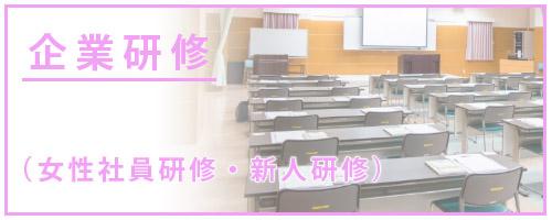 岡山倉敷の女性社員研修・新人研修